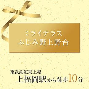 ミライテラスふじみ野上野台  東武鉄道東上線上福岡駅から徒歩10分