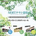 【ダイワハウス】MOITタウン道伯 (建築条件付宅地分譲)