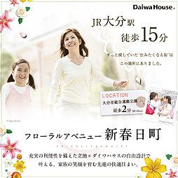 【ダイワハウス】フローラルアベニュー新春日町 (建築条件付宅地...