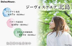 【ダイワハウス】ジーヴォスクエア北島 (分譲宅地)