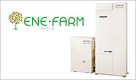 『エネファーム』 発電する給湯器