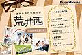 【ダイワハウス】荒井西 第4期1次 (建築条件付宅地分譲)