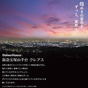 ※山手台北公園(約570m)から大阪市内方面を望む平成26年5月撮影