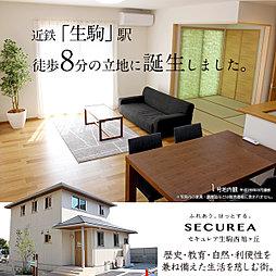 【ダイワハウス】セキュレア生駒西旭ヶ丘 (分譲住宅)