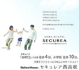 【ダイワハウス】セキュレア西高松 (建築条件付宅地分譲)