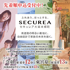 ※image photo ふれあう。ほっとする。 【SECUREA】 セキュレア大宮本郷町 南道路の明るい敷地に、自由設計で家族の未来を描く。
