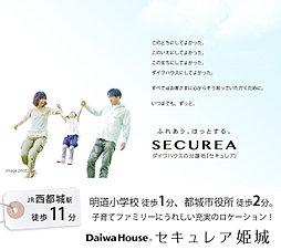 【ダイワハウス】セキュレア姫城 (建築条件付宅地分譲)