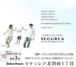 【ダイワハウス】セキュレア北別府1丁目 (建築条件付宅地分譲)