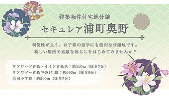 セキュレア浦町奥野(第1期・第2期) (建築条件付宅地分譲) ※Image