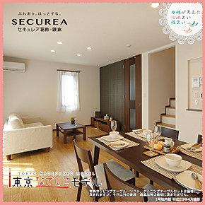セキュレア葛飾・鎌倉 女性が考えた、心地よい住まい。 東京なでしこモデル 内観写真 平成28年4月