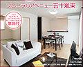 【ダイワハウス】フローラルアベニュー五十嵐東 (分譲住宅)