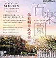 【ダイワハウス】セキュレア奈良百楽園 (建築条件付宅地分譲)