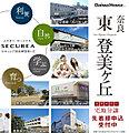 【ダイワハウス】セキュレア奈良東登美ヶ丘 (建築条件付宅地分譲)