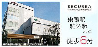 セキュレア文京本駒込6丁目 平成27年10月撮影