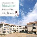 ※掲載の写真は多聞台小学校 徒歩11分(約840m) 平成28年2月撮影