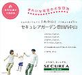 【ダイワハウス】セキュレアガーデン豊田西中山 (建築条件付宅地分譲)