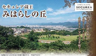 セキュレア蔵王みはらしの丘 本物件から市内を見た景観※撮影年月平成27年10月