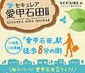 【ダイワハウス】セキュレア愛甲石田II (分譲住宅)