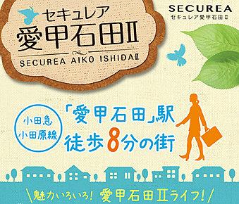 セキュレア愛甲石田II (分譲住宅)