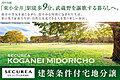 【ダイワハウス】セキュレア小金井緑町 (建築条件付宅地分譲)