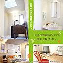 まちなかジーヴォ本郷台 (分譲住宅) ※平成28年1月撮影。写真内の家具・家電・調度品は価格に含まれません。