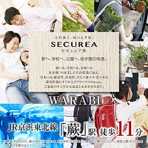 ※image photo セキュレア蕨 JR京浜東北線「蕨」駅 徒歩11分