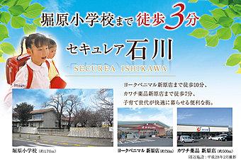 セキュレア石川(建築条件付宅地分譲)  ※周辺施設:平成28年2月撮影