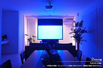 [2号地 内観]平成28年7月撮影 ※写真内の家具・ホームシアターは価格に含まれますが、調度品は価格に含まれません。