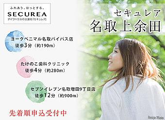 セキュレア名取上余田 (建築条件付宅地分譲) ※Image