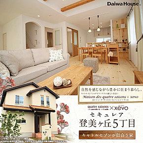 [2号地 外観・内観写真]平成28年5月撮影 ※写真内の家具は販売価格に含まれますが、調度品は販売価格に含まれません。