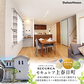 [3号地 外観・内観写真]平成28年8月撮影 ※写真内の家具・調度品は販売価格に含まれます。