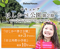 【ダイワハウス】セキュレアはしかべ公園 第2期 (建築条件付宅...