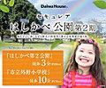 【ダイワハウス】セキュレアはしかべ公園 第2期 (建築条件付宅地分譲)