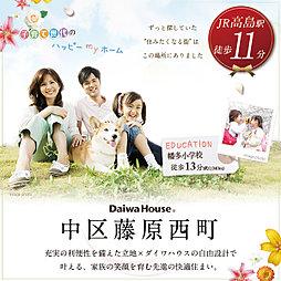【ダイワハウス】中区藤原西町 (建築条件付宅地分譲)