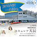【ダイワハウス】セキュレア天辰 (建築条件付宅地分譲)