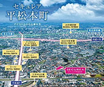 セキュレア平松本町 (建築条件付宅地分譲) ※現地周辺航空写真/平成28年4月撮影 ※一部CG処理を施しています。