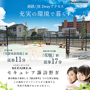 ※掲載の写真は諏訪野南公園(分譲地内) 平成28年6月撮影