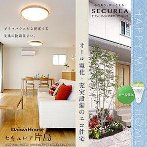 [1号地 内観・外観写真]平成28年3月撮影 ※写真内の家具・調度品は販売価格に含まれます。