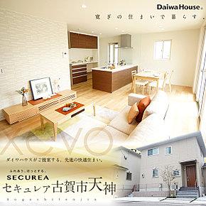 [1号地 外観・内観写真]平成28年5月撮影 ※写真内の家具・調度品などは販売価格に含まれません。