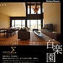 [内観写真]平成28年5月撮影 ※写真内の家具・調度品などは販売価格に含まれません。