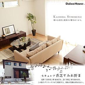 [4号地 外観・内観写真]平成28年9月・10月撮影 ※写真内の家具・調度品などは販売価格に含まれません。