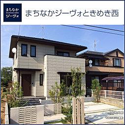 【ダイワハウス】まちなかジーヴォときめき西 (分譲住宅)