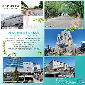 セキュレア八王子台町 中央本線「八王子」駅から徒歩17分 平成28年2月撮影