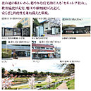 ※掲載の周辺施設写真は平成28年4月撮影