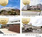 ※周辺施設(掲載の写真は平成28年5月撮影)