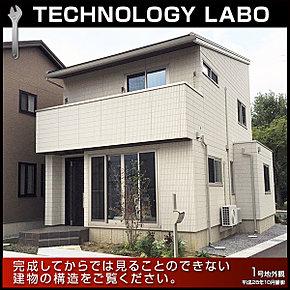 テクノロジーラボ セキュレア古牧 1号地 平成28年10月撮影