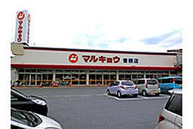・ マルキョウ曽根店 (約120m:徒歩2分)