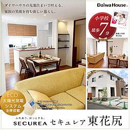 【ダイワハウス】セキュレア東花尻 (分譲住宅)