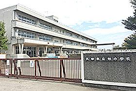 旭小学校 (約250m:徒歩4分)