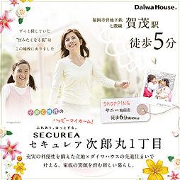 【ダイワハウス】セキュレア次郎丸1丁目 (建築条件付宅地分譲)